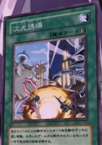 DimensionExplosion-JP-Anime-GX.png