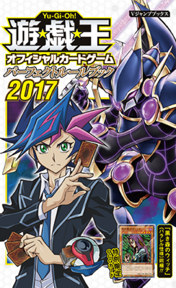 Perfect Rulebook 2017 promotional card