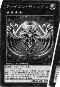 VylonDisigma-JP-Manga-DZ.jpg