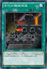 AncientGearDoubleImitation-JP-Anime-AV.png