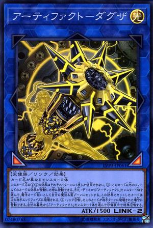 ArtifactDagda-LVP3-JP-SR.png