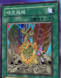 SpacetimeTranscendence-JP-Anime-GX.png