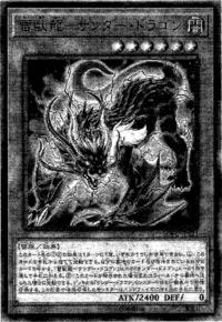 ThunderDragonroar-JP-Manga-OS.png