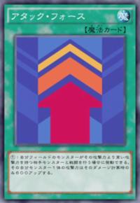 AttackForce-JP-Anime-AV.png