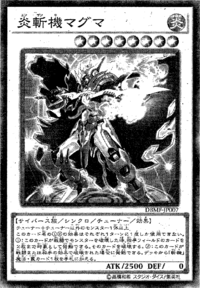 GeomathmechMagma-JP-Manga-OS.png