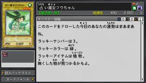 FortuneFairyHu-TF06-JP-VG-info.png