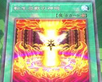 SalamangreatShrine-JP-Anime-VR-2.png
