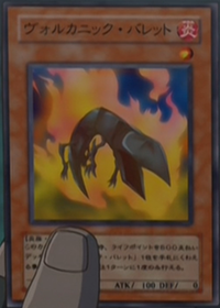 VolcanicShell-JP-Anime-GX-AA.png