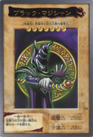 DarkMagician-BAN1-JP-R.png