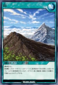 Mountain-JP-Anime-SV.png