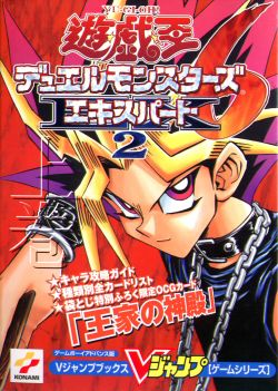 Yu-Gi-Oh! Duel Monsters 6: Expert 2 First Volume