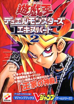 Yu-Gi-Oh! Duel Monsters 6: Expert 2 First Volume promotional card