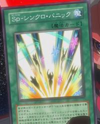 SpeedSpellSynchroPanic-JP-Anime-5D.png