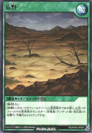 Wasteland-RDKP05-JP-R.png