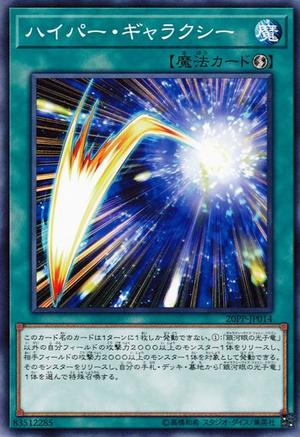 HyperGalaxy-20PP-JP-C.png