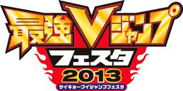 Saikyō V Jump Festa 2013
