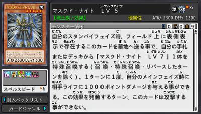 MaskedKnightLV5-TFSP-JP-VG-info.png
