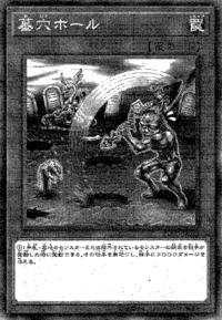 GravediggersTrapHole-JP-Manga-OS.png