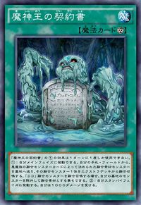 DarkContractwiththeSwampKing-JP-Anime-AV-2.png
