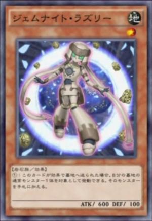 GemKnightLazuli-JP-Anime-AV.png