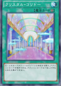 CrystalCorridor-JP-Anime-AV.png