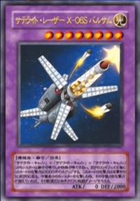 SatelliteLaserBalsam-JP-Anime-GX.png