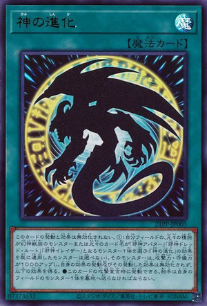 DivineEvolution-21PP-JP-UR.png