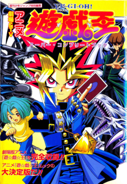 Cover of Yu-Gi-Oh! Super Complete Book