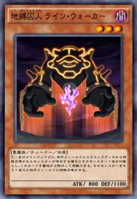 EarthboundPrisonerLineWalker-JP-Anime-AV.png