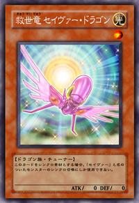 MajesticDragon-JP-Anime-5D.png