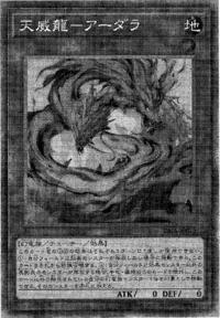 TenyiSpiritAdhara-JP-Manga-OS.png