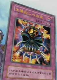 MaskofRestrict-JP-Anime-DM.png