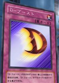 DBoost-JP-Anime-GX.png