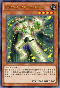 GemKnightEmerald-JP-Anime-AV.png