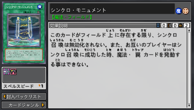 SynchroMonument-TF06-JP-VG-info.png