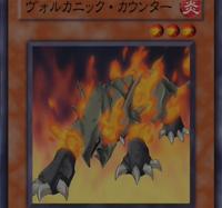 VolcanicCounter-JP-Anime-GX.png