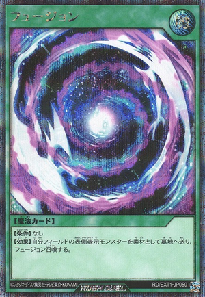 Fusion-RDEXT1-JP-ScR.png