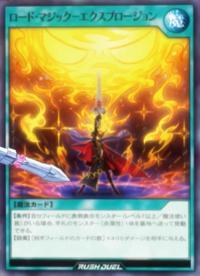 RoadMagicExplosion-JP-Anime-SV.png
