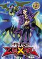 ZEXAL DVD 27.jpg