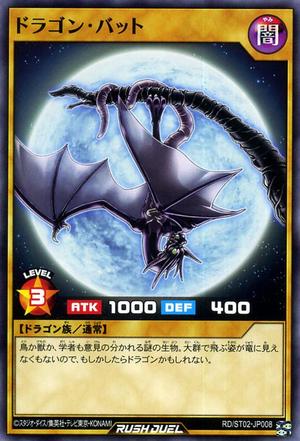 DragonBat-RDST02-JP-C.png