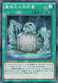 DarkContractwiththeSwampKing-JP-Anime-AV.png