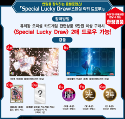 Special Lucky Draw