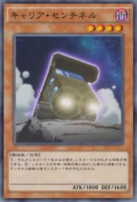 CarrierSentinel-JP-Anime-AV-2.png