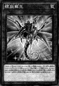 SpiralReborn-JP-Manga-OS.png