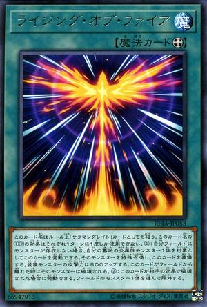 RisingFire-RIRA-JP-R.png