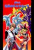 Yu-Gi-Oh! Duel 148 - bunkoban - JP - color.png