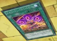 ChaosTempestDraw-JP-Anime-ZX.png