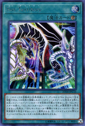 MaleficTerritory-20TH-JP-ScR.png