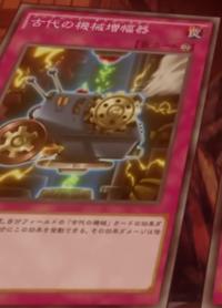 AncientGearBooster-JP-Anime-AV.png