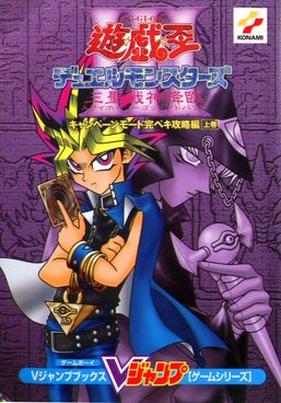 Yu-Gi-Oh! Duel Monsters III: Tri-Holy God Advent Game Guide 1 promotional card